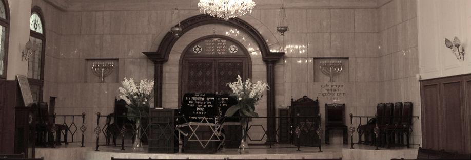 """Ahrida """" Ohrid """" Synagogue, Istanbul Turkey"""